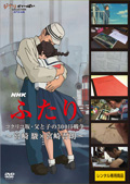 NHK ふたり/コクリコ坂・父と子の300日戦争〜宮崎駿×宮崎吾朗〜