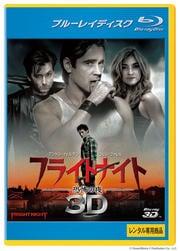 【Blu-ray】フライトナイト -恐怖の夜- 3D