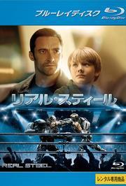 【Blu-ray】リアル・スティール