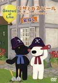 リサとガスパール とびきりキュートなパリの住人 宝探し