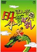まんが日本昔ばなし 第29巻