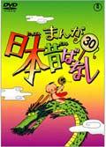 まんが日本昔ばなし 第30巻