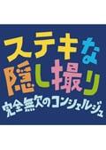 三谷幸喜生誕50周年&映画ステキな金縛り公開記念 ステキな隠し撮り 完全無欠のコンシェルジュ レンタル版