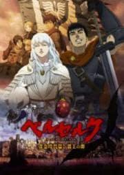 【Blu-ray】ベルセルク 黄金時代篇I 覇王の卵