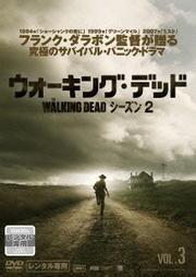 ウォーキング・デッド2 Vol.3
