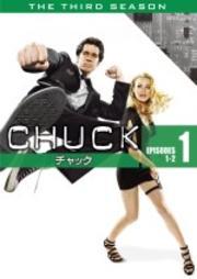 CHUCK/チャック <サード・シーズン> Vol.1