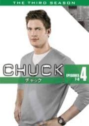 CHUCK/チャック <サード・シーズン> Vol.4