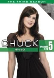 CHUCK/チャック <サード・シーズン> Vol.5
