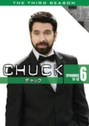 CHUCK/チャック <サード・シーズン> Vol.6