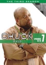 CHUCK/チャック <サード・シーズン> Vol.7