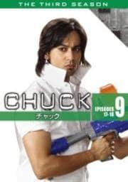 CHUCK/チャック <サード・シーズン> Vol.9