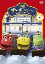 チャギントン シーズン2 「ゼフィーとハチ」第7巻