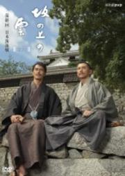 NHK スペシャルドラマ 坂の上の雲 【第3部】 最終回 日本海海戦