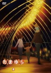 たまゆら 〜hitotose〜 第4巻