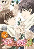 世界一初恋2 Vol.6