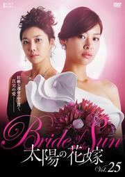 太陽の花嫁 Vol.25