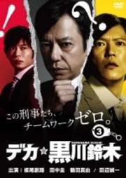 デカ☆黒川鈴木 3