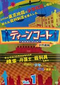 ティーンコート Vol.1 [ディレクターズ・カット版]