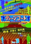 ティーンコート Vol.3 [ディレクターズ・カット版]