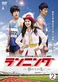 ランニング〜夢のその先に〜 VOL.2
