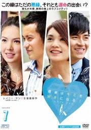 最後はキミを好きになる! 台湾オリジナル放送版 Vol.7