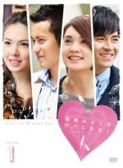 最後はキミを好きになる! 台湾オリジナル放送版 Vol.8
