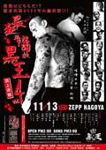 最狂地下格闘技「黒王」 Vol.4 上巻 名古屋連合VS関東選抜編