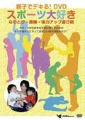 親子でデキる!DVD スポーツ大好き〜なわとび・鉄棒・体力アップ遊び術〜