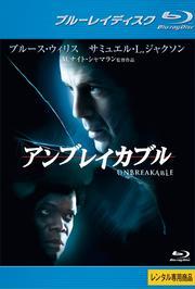 【Blu-ray】アンブレイカブル