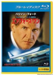 【Blu-ray】エアフォース・ワン