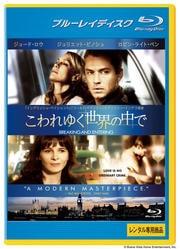 【Blu-ray】こわれゆく世界の中で