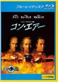 【Blu-ray】コン・エアー