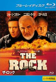【Blu-ray】ザ・ロック