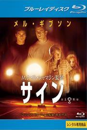 【Blu-ray】サイン