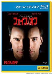 【Blu-ray】フェイス/オフ