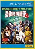 【Blu-ray】最終絶叫計画4