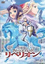 クイーンズブレイド リベリオン Vol.1