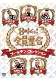 8時だョ!全員集合 ゴールデン・コレクション (2012)