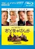 【Blu-ray】おとなのけんか
