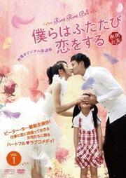 僕らはふたたび恋をする <台湾オリジナル放送版>セット