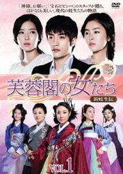 芙蓉閣の女たち〜新妓生伝 <テレビ放送用68話版> Vol.1