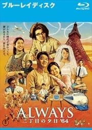 【Blu-ray】ALWAYS 三丁目の夕日'64