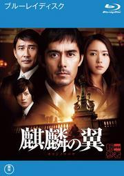 【Blu-ray】麒麟の翼〜劇場版・新参者〜