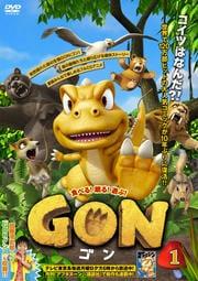 GON -ゴン- 1