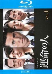 【Blu-ray】運命の人 Vol.1