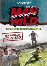 サバイバルゲーム MAN VS.WILD シーズン1 セット
