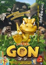 GON -ゴン- 2