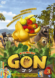 GON -ゴン- 3