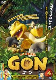 GON -ゴン- 4