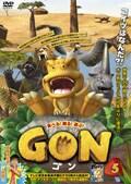 GON -ゴン- 5